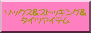 オーバーニーソックスやアミタイツ等の『ソックス&ストッキング&タイツアイテム』のページをご覧の方は、『ソックス&ストッキング&タイツアイテム』のエンター(サブ)バナーにクリックして下さい。