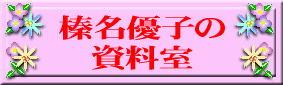 『榛名優子の資料室』のトップバナーです。
