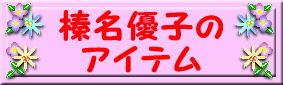 『榛名優子のアイテム』のトップバナーです。